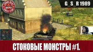 WoT Blitz - Стоковые монстры #1 - World of Tanks Blitz (WoTB)