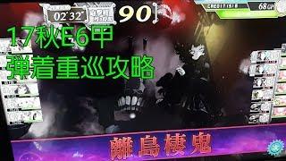 【艦これAC】ピーコック島攻略作戦(17秋E6甲) 重巡4空母2
