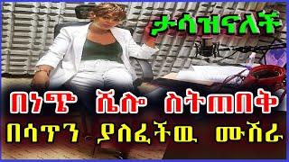 Ethiopia: በነጭ ሼሎ ስትጠበቅ በሳጥን ያለፈችዉ ሙሽራ። /መሴ ሪዞርት/ #SamiStudio