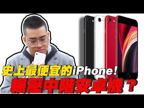 【Joeman】開箱史上最便宜的iPhone SE 2020! 性能測試比較!