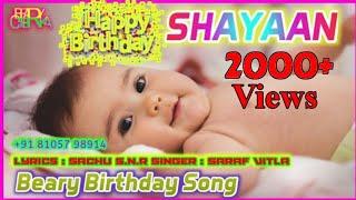 Shayan Baby ||beary Song|| Singer : Saraf Vitla || Sachu S.N.R ||
