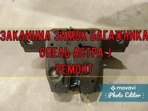 Не открывается багажник Opel Astra j не работает замок багажника Opel Astra j / Заклинил замок