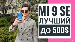 ПОЛНЫЙ ОБЗОР Xiaomi Mi 9 SE и сравнение камер с  Google Pixel 3A!🔥