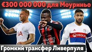 Моуриньо получит 300 млн на трансферы, Через 48 часов Конте покинет Челси, громкая покупка Ливерпуля