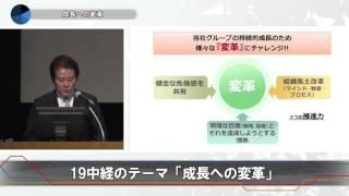 決算ダイジェスト|三菱マテリアル中期経営戦略説明会
