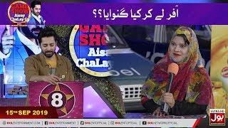 Offer Le Kr Kia Ganwaya ?? | Game Show Aisay Chalay ga with Danish Taimoor
