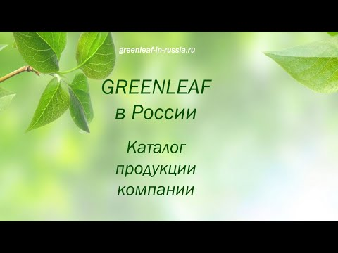Каталог Greenleaf видео