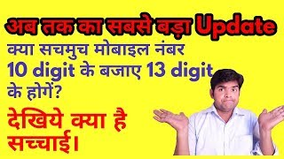 Mobile numbers are going to change from 10 digit to 13 digit from 1st july 2018