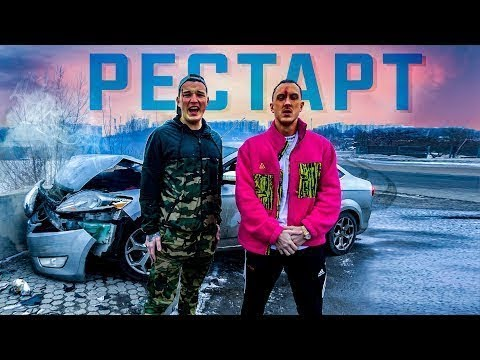 T-killah & Edward Bil — Рестарт