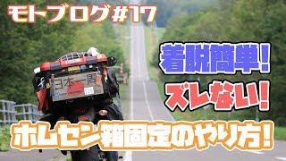 【モトブログ#17】着脱簡単!ズレない!バイクにホムセン箱を固定する方法