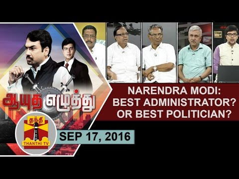 -17-09-2016-Ayutha-Ezhuthu-Narendra-Modi--Best-Administrator--or-Best-Politician