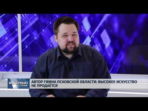 15.10.2019 Интервью / Борис Федотов