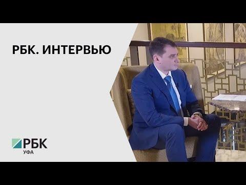 РБК-Уфа. Интервью.