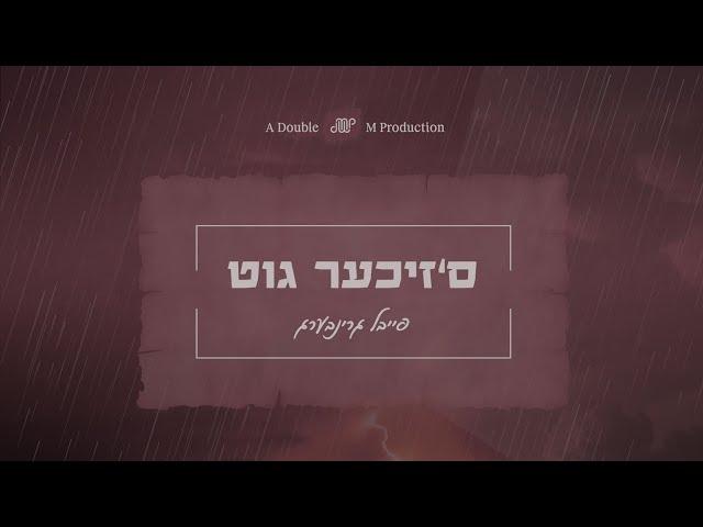 """""""ס'זיכער גוט"""": פייבל גרינברג בסינגל בכורה"""