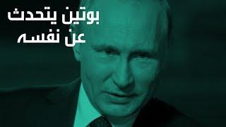 أمور لا تعرفها عن بوتين يكشفها بنفسه