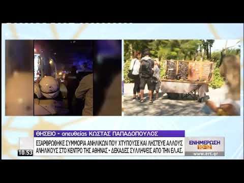 Εξαρθρώθηκε σπείρα ανηλίκων στο κέντρο της Αθήνας | 30/09/20 | ΕΡΤ