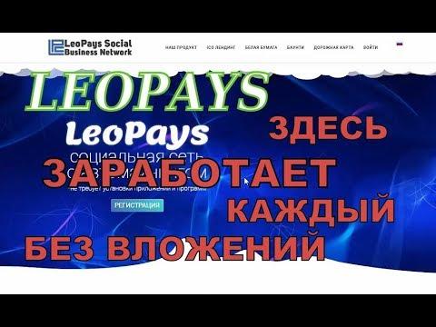 LeoPays   ПЕРВАЯ СОЦ СЕТЬ ГДЕ ПЛАТЯТ  ВСЕМ