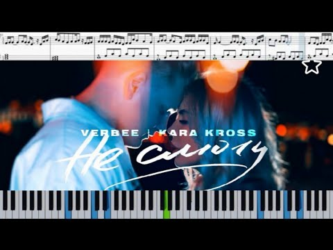 VERBEE, KARA KROSS - Не смогу (кавер на пианино + ноты)