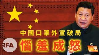 【維港外望】中國口罩外宣破局 惱羞成怒