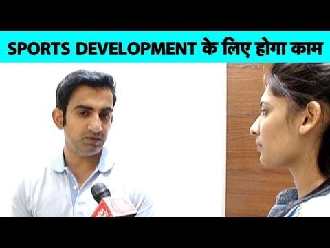 Gautam Gambhir Exclusive: युवाओं को खेलों की तरफ ले जाने की कोशिश करूंगा | Sports Tak