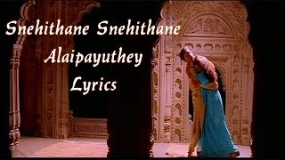 Snehithane Snehithane – Alaipayuthey Lyrics | AR Rahman | Sadhana Sargam, Srinivas