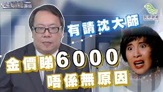 【有請沈大師】金價睇6000唔係無原因!!中環財經連線_民眾財經台_20190822
