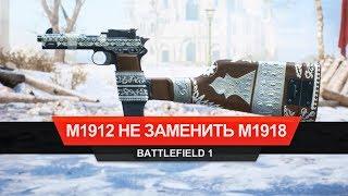 Battlefield 1 Maschinenpistole M1912 не заменит автоматико!