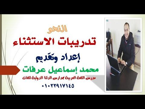 talb online طالب اون لاين تدريبات أسلوب الاستثناء  محمد إسماعيل عرفات