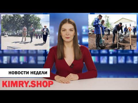 Кимры. Выпуск новостей от 28 мая 2021