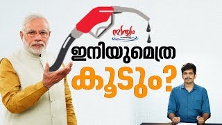 അറിയുന്നുണ്ടോ സർക്കാറേ, ഇന്ധന വില സര്വ്വകാല റിക്കോര്ഡിലാണ്.| Sathyam Paranjal EP 34| Web Special