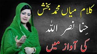 Awwal Hamd Sana Ellahi Saif Ul Malook | Kalam Mian Muhammad Bakhsh R A | Hina Nasarullah