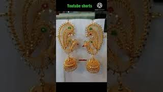 gold Peacock earrings with price| Golden peacock jhumka earrings design| ময়ূর ঝুমকা কানের#shorts
