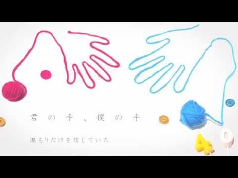 【初音ミク(40㍍)】 君の手、僕の手 【オリジナル】