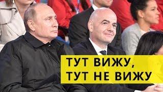 Ни ФИФА себе! Путину можно все!