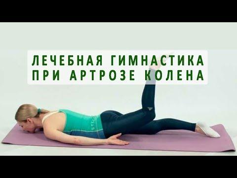 Лечение артрозе коленного сустава народными средствами