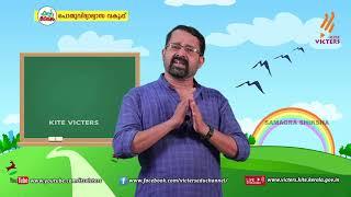 Standard 5 | Malayalam | Class – 10