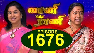 Subscribers Us for All Episode: https://www.youtube.com/show/vanirani/UCxhPXCaIGhyt2HOrJkoVuGA?sub_confirmation=1aa   Connect with Radaan Media online:  https://www.youtube.com/user/RadaanMedia  Visit our WEBSITE: www.radaan.tv  Like us on FACEBOOK:  https://www.facebook.com/RadaanMediaWorksIndiaLtd?ref=hl  Follow us on TWITTER:   https://twitter.com/RadaanTVTamil