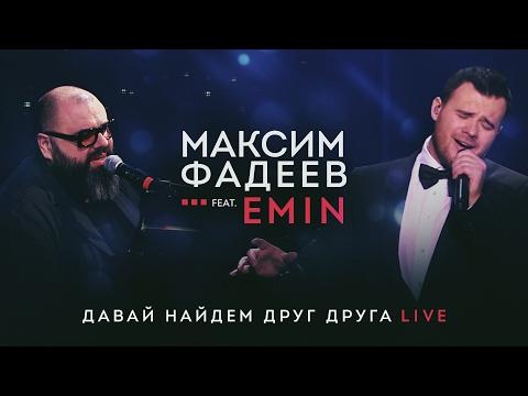 """Максим Фадеев и Emin - """"Давай найдем друг друга"""""""