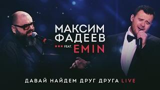 EMIN и Максим ФАДЕЕВ