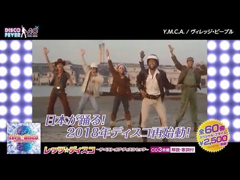 『Let's Disco ~The Best OF Disco Hits~』告知映像