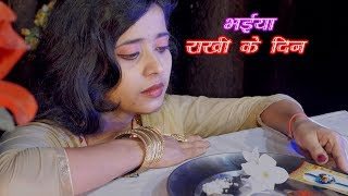 BHAIYA RAKHI KE DIN [RAKHI SONG ] BY KAVITA SINGH - Download this Video in MP3, M4A, WEBM, MP4, 3GP