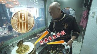 阿爺廚房 - 阿爺黃金炒飯