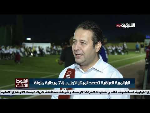 شاهد بالفيديو.. البارالمبية العراقية تحصد المركز الاول ب74 ميدالية ملونة