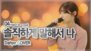 [김나영 신곡!] 김나영(Kim Na Young)   솔직하게 말해서 나(To Be Honest) COVER [by 박다혜┃dahye]