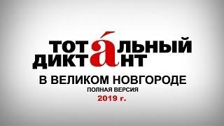 Тотальный диктант - 2019 в Великом Новгороде. Полная версия (13.04.2019 г.)