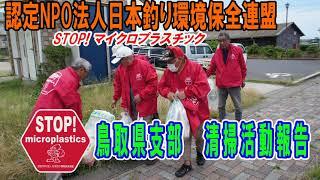 未来へつなぐ水辺環境保全保全プロジェクト 「STOP!マイクロプラスチック鳥取県支部 清掃活動報告」 Go!Go!NBC!