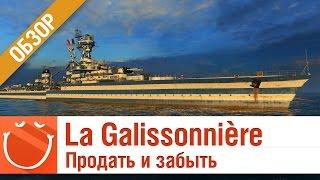 La Galissonnière продать и забыть - обзор - World of warships