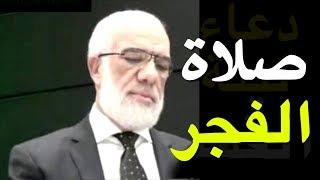 Omar Abdelkafy : Veuillez la nuit à prier et accomplir la prière de Fejr