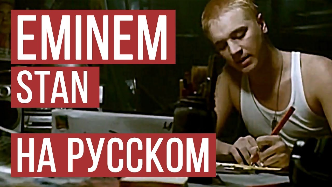 О чем пел Эминем? Eminem - Stan (Cover на русском)