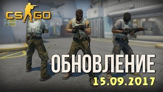Обновление CS:GO 15.09.2017 / Release Notes 15.09.2017 / CS GO Update